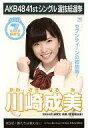 【中古】生写真(AKB48・SKE48)/アイドル/SKE48 川崎成美/CD「僕たちは戦わない」劇場盤特典生写真