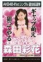 【中古】生写真(AKB48・SKE48)/アイドル/NMB48 森田彩花/CD「僕たちは戦わない」劇場盤特典生写真