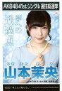 【中古】生写真(AKB48 SKE48)/アイドル/HKT48 山本茉央/CD「僕たちは戦わない」劇場盤特典生写真