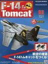 【中古】ホビー雑誌 付録付)週刊F-14トムキャット 3