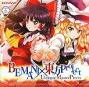 【中古】同人音楽CDソフト BEMANI×東方Project Ultimate MasterPieces[コナミスタイル盤] / コナミ