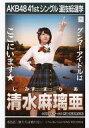 【中古】生写真(AKB48・SKE48)/アイドル/AKB48 清水麻璃亜/CD「僕たちは戦わない」劇場盤特典生写真