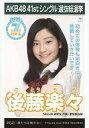 【中古】生写真(AKB48・SKE48)/アイドル/SKE48 後藤楽々/CD「僕たちは戦わない」劇場盤特典生写真