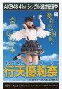 【中古】生写真(AKB48・SKE48)/アイドル/AKB48 行天優莉奈/CD「僕たちは戦わない」劇場盤特典生写真