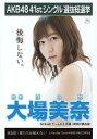 【中古】生写真(AKB48 SKE48)/アイドル/SKE48 大場美奈/CD「僕たちは戦わない」劇場盤特典生写真