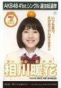 【中古】生写真(AKB48・SKE48)/アイドル/SKE48 相川暖花/CD「僕たちは戦わない」劇場盤特典生写真