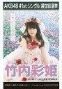 【中古】生写真(AKB48・SKE48)/アイドル/SKE48 竹内彩姫/CD「僕たちは戦わない」劇場盤特典生写真