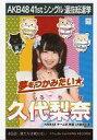 【中古】生写真(AKB48・SKE48)/アイドル/NMB48 久代梨奈/CD「僕たちは戦わない」劇場盤特典生写真