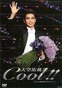 【中古】その他DVD Cool!! -思い出の舞台集&サヨナラショー- 大空祐飛 退団記念DVD