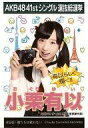 【中古】生写真(AKB48・SKE48)/アイドル/AKB48 小栗有以/CD「僕たちは戦わない」劇場盤特典生写真