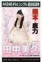 【中古】生写真(AKB48・SKE48)/アイドル/HKT48 田中美久/CD「僕たちは戦わない」劇場盤特典生写真