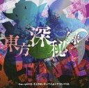 【中古】同人GAME DVDソフト 東方深秘録 〜Urban Legend in Limbo. / 黄昏フロンティア&上海アリス幻樂団