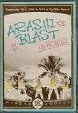 【中古】邦楽DVD 嵐 / ARASHI BLAST in ...