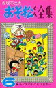 【中古】少年コミック おそ松くん全集(6) / 赤塚不二夫【02P03Dec16】【画】
