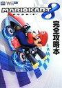 【中古】攻略本 WiiU マリオカート8 完全攻略本【中古】afb