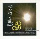 【中古】邦楽DVD CHARCOAL FILTER / 「2006 心の行く道」ツアーファイナル 2006.5.27 SHIBUYA CLUB QUATTRO