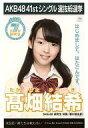 【中古】生写真(AKB48・SKE48)/アイドル/SKE48 高畑結希/CD「僕たちは戦わない」劇場盤特典生写真