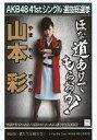 【中古】生写真(AKB48・SKE48)/アイドル/NMB48 山本彩/CD「僕たちは戦わない」劇場盤特典生写真【0...