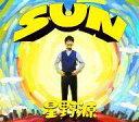 【中古】邦楽CD 星野源 / SUN DVD付初回限定盤