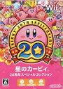 【中古】Wiiソフト 星のカービィ 20周年スペシャルコレクション(状態:外箱状態難)