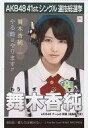 【中古】生写真(AKB48・SKE48)/アイドル/AKB48 舞木香純/CD「僕たちは戦わない」劇場盤特典生写真