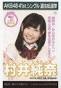 【中古】生写真(AKB48・SKE48)/アイドル/SKE48 村井純奈/CD「僕たちは戦わない」劇場盤特典生写真