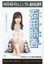 【中古】生写真(AKB48 SKE48)/アイドル/AKB48 石田晴香/CD「僕たちは戦わない」劇場盤特典生写真