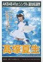 【中古】生写真(AKB48・SKE48)/アイドル/SKE48 高塚夏生/CD「僕たちは戦わない」劇場盤特典生写真