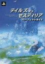 【中古】攻略本 PS3 テイルズ オブ ゼスティリア パーフェクトガイド【02P03Dec16】【画】【中古】afb