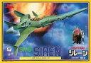 【中古】プラモデル 1/100 海賊戦闘機 SR-5 シレーン 「クラッシャージョウ」 SAKシリーズNo.11 [443010-4] 【タイムセール】