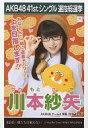 【中古】生写真(AKB48・SKE48)/アイドル/AKB48 川本紗矢/CD「僕たちは戦わない」劇場盤特典生写真