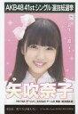 【中古】生写真(AKB48・SKE48)/アイドル/HKT48 矢吹奈子/CD「僕たちは戦わない」劇場盤特典生写真