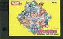 【エントリーでポイント最大19倍!(5月16日01:59まで!)】【中古】MSX2 カートリッジROMソフト 牌の魔術師 (箱説なし)