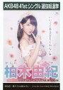 【中古】生写真(AKB48 SKE48)/アイドル/AKB48 柏木由紀/CD「僕たちは戦わない」劇場盤特典生写真