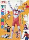 【中古】アニメ雑誌 別冊太陽 子どもの昭和史 昭和35年-48年