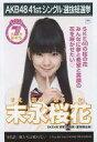 【エントリーでポイント10倍!(1月お買い物マラソン限定)】【中古】生写真(AKB48・SKE48)/アイドル/SKE48 末永桜花/CD「僕たちは戦わない」劇場盤特典生写真