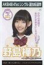 【エントリーでポイント10倍!(12月スーパーSALE限定)】【中古】生写真(AKB48・SKE48)/アイドル/SKE48 野島樺乃/CD「僕たちは戦わない」劇場盤特典生写真
