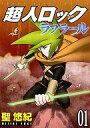【中古】B6コミック 超人ロック ラフラール(1) / 聖悠紀