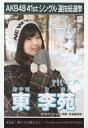 【中古】生写真(AKB48・SKE48)/アイドル/SKE48 東李苑/CD「僕たちは戦わない」劇場盤特典生写真