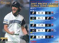 【中古】スポーツ/2008プロ野球チップス第1弾/日本ハム/クライマックスシリーズカード CS-4 : パリーグ第2ステージ <strong>ダルビッシュ有</strong>
