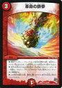 【中古】デュエルマスターズ/R/火/[DMR-17]革命 拡張パック第1章 燃えろドギラゴン!! 25/94 [R] : 革命の鉄拳【02P03Dec16】【画】