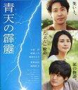【中古】邦画Blu-ray Disc 青天の霹靂 [通常版]