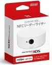 【新品】ニンテンドー3DSハード NFCリーダー・ライター