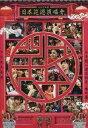 【中古】邦楽Blu-ray Disc HKT48 / HKT48全国ツアー -