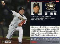 【中古】スポーツ/レギュラーカード/2014プロ野球チップス第1弾 034 [レギュラーカード] : <strong>西勇輝</strong>