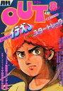 【中古】アニメ雑誌 月刊OUT 1980年8月号