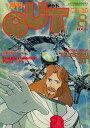 【中古】アニメ雑誌 月刊 OUT 1981年08月号
