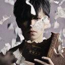 【中古】邦楽CD LACCO TOWER / 非幸福論[DVD付初回限定盤]【02P03Dec16】【画】