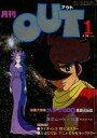 【中古】アニメ雑誌 付録付)月刊 OUT 1981年01月号