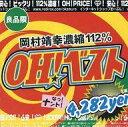 【中古】邦楽CD 岡村靖幸 / OH!ベスト[通常盤]